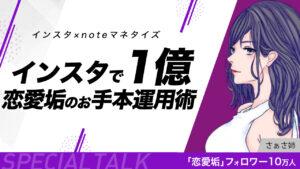 インスタ×noteで売上1億!?「恋愛垢」のお手本なアカウント設計術